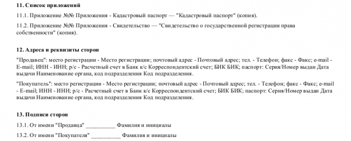 Образец договора купли-продажи квартиры _004