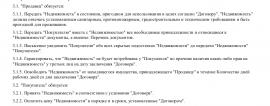 Образец договора купли-продажи комнаты _001