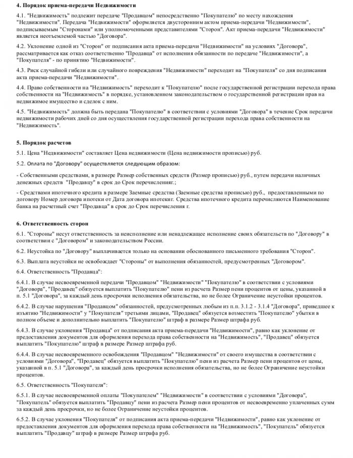 Образец договора купли-продажи комнаты _002