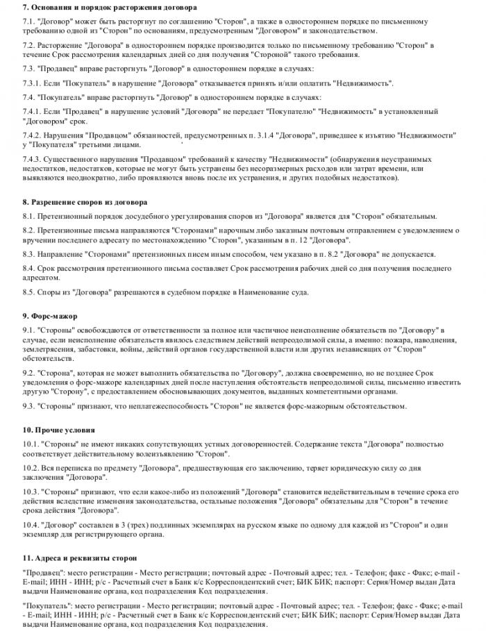 Образец договора купли-продажи комнаты _003