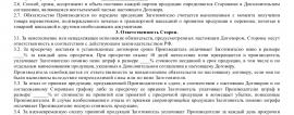 Образец договора купли-продажи контрактакции _001
