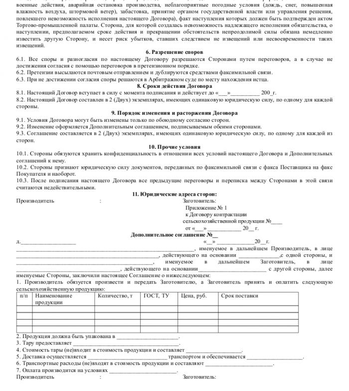 Образец договора купли-продажи контрактакции _002