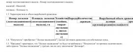 Образец договора купли-продажи лесных насаждений _001