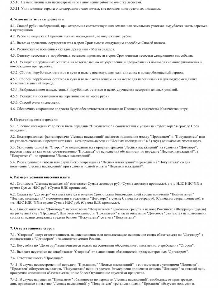 Образец договора купли-продажи лесных насаждений _003