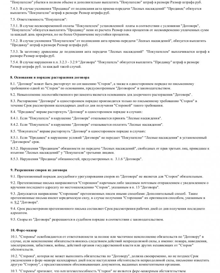 Образец договора купли-продажи лесных насаждений _004