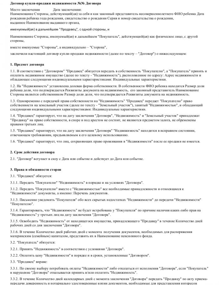 Образец договора купли-продажи недвижимости (общий) _001