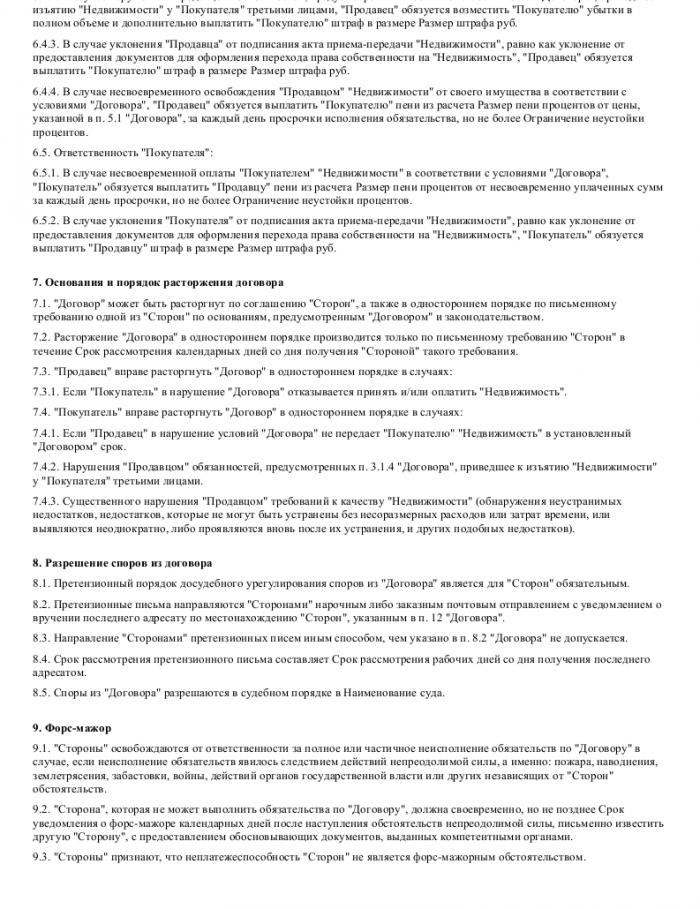 Образец договора купли-продажи недвижимости (общий) _003