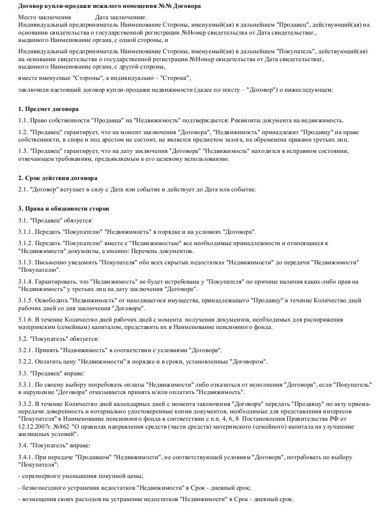 Образец договора купли-продажи нежилого помещения _001