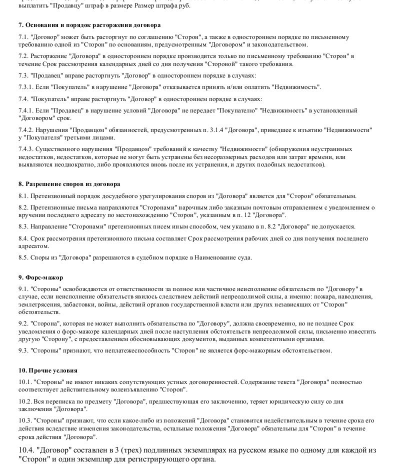 Образец договора купли-продажи нежилого помещения _003