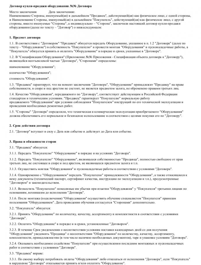 Образец договора купли-продажи оборудования_001