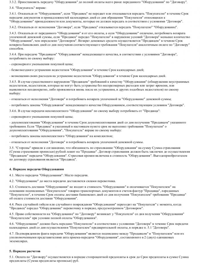 Образец договора купли-продажи оборудования_002