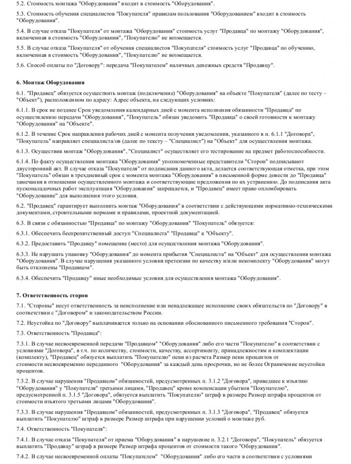 Образец договора купли-продажи оборудования_003