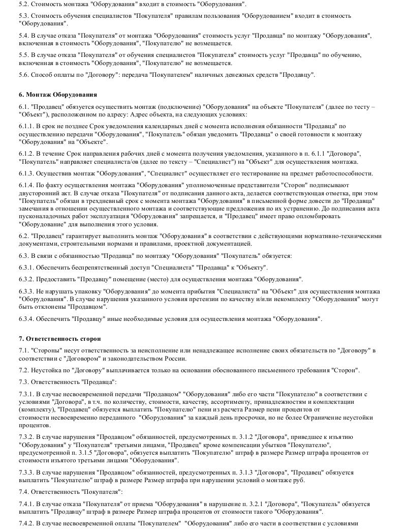 Договор Купли Продажи Оборудования