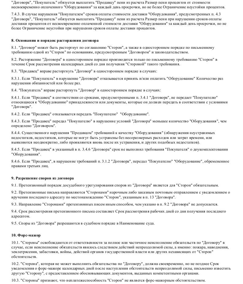 Договор Купли-Продажи Стоматологического Оборудования