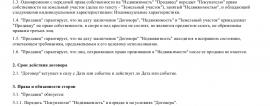 Образец договора купли-продажи объекта _001