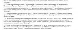 Образец договора купли-продажи предприятия _001