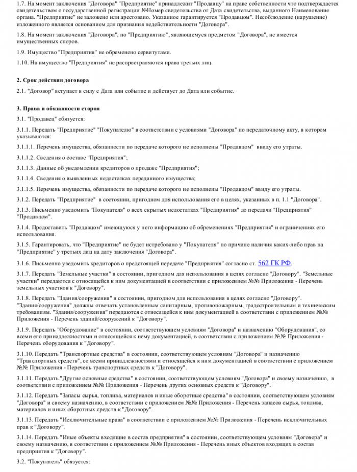Образец договора купли-продажи предприятия _002