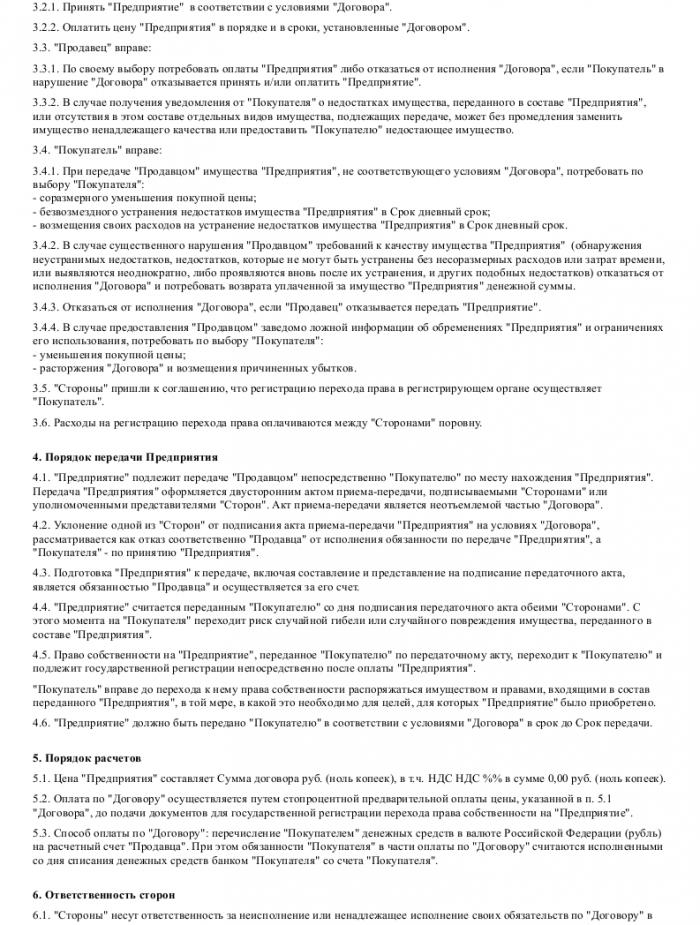 Образец договора купли-продажи предприятия _003