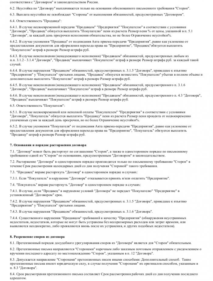 Образец договора купли-продажи предприятия _004