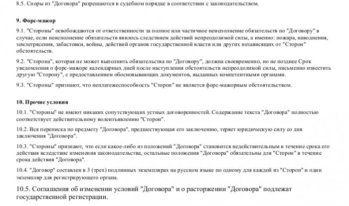 Образец договора купли-продажи предприятия _005