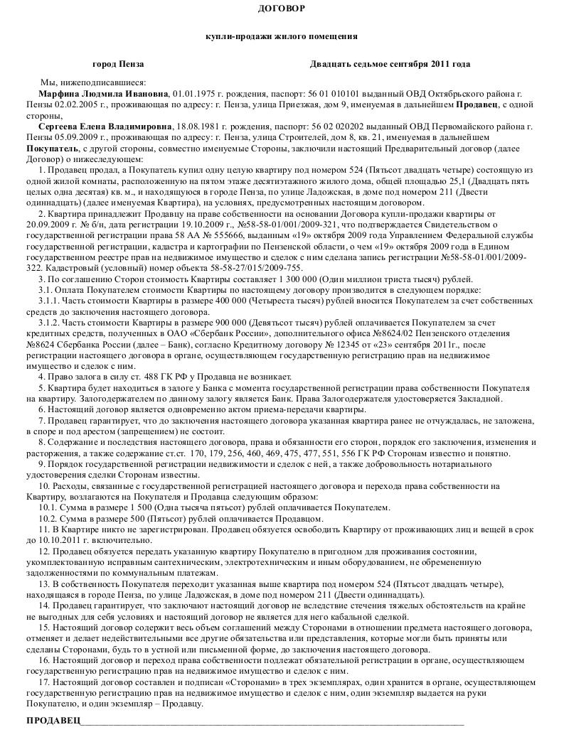 Предварительный Договор Купли Продажи Квартиры В Новостройке