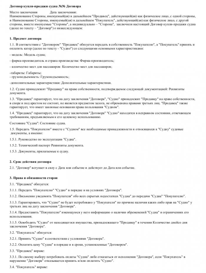 Образец договора купли-продажи судна _001