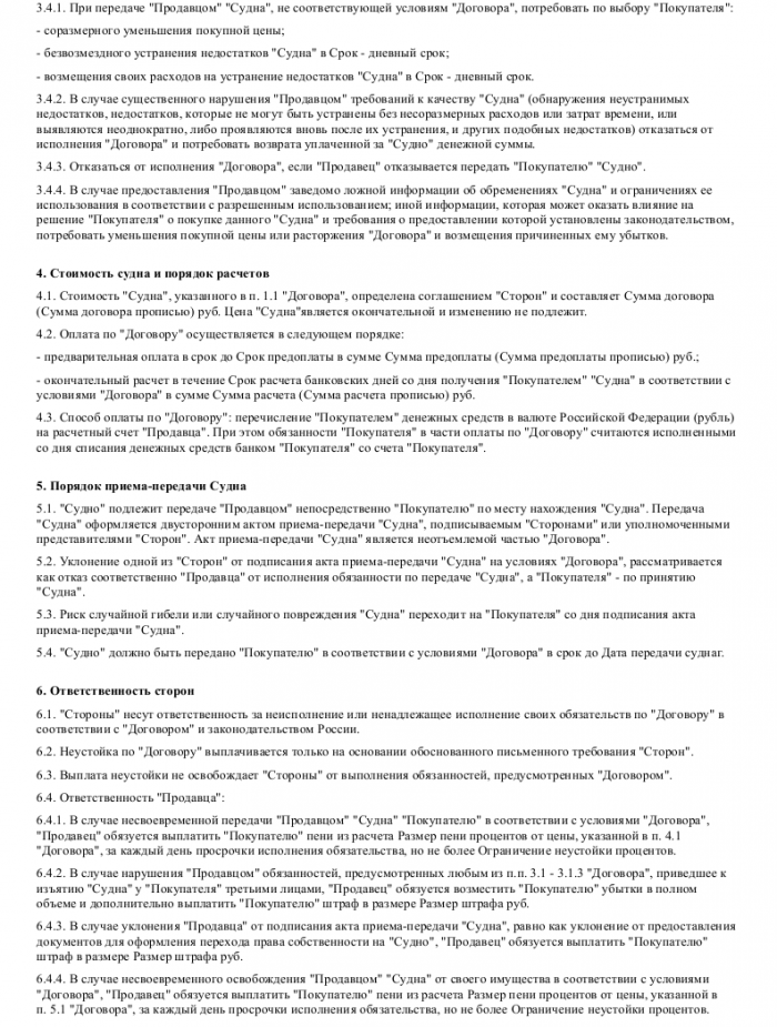 Образец договора купли-продажи судна _002