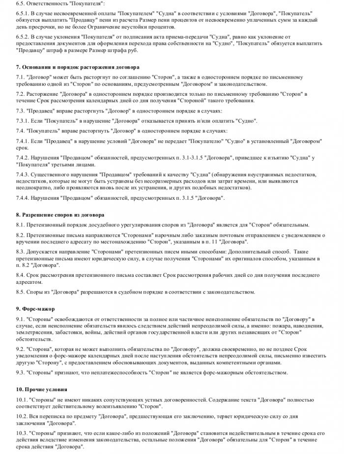 Образец договора купли-продажи судна _003