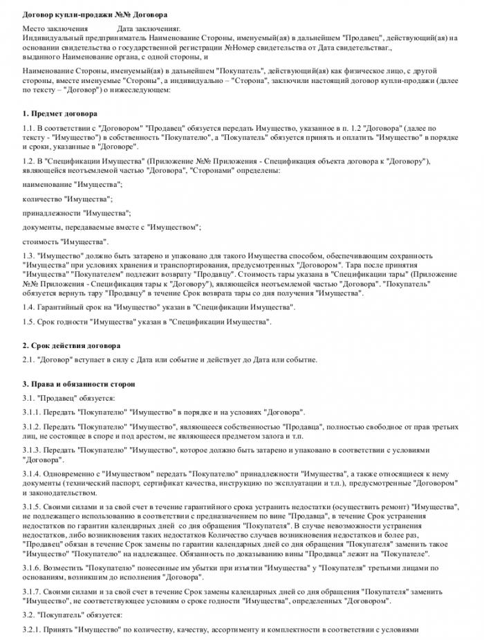 Образец договора купли-продажи товара _001