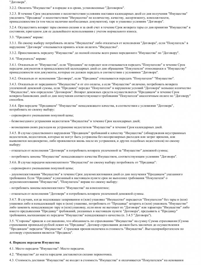 Образец договора купли-продажи товара _002