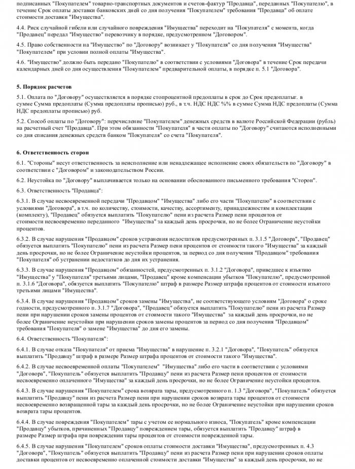 Образец договора купли-продажи товара _003