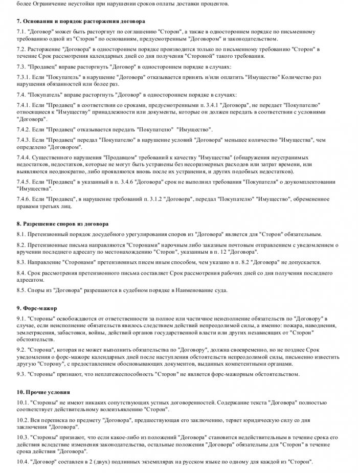 Образец договора купли-продажи товара _004