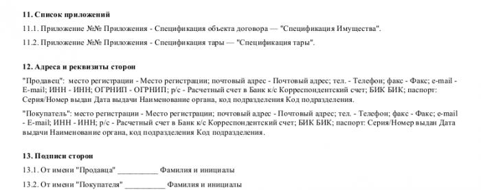 Образец договора купли-продажи товара _005