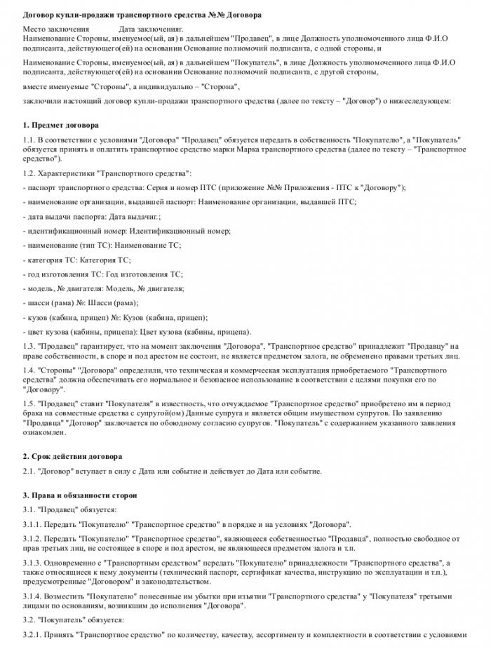 Образец договора купли-продажи транспортного средства _001