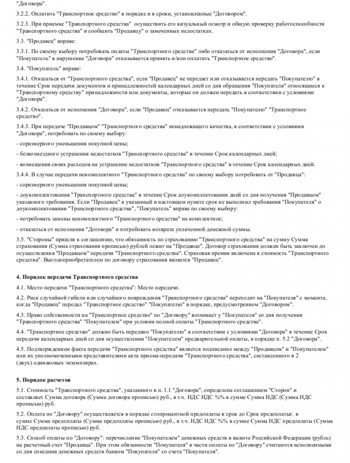 Образец договора купли-продажи транспортного средства _002