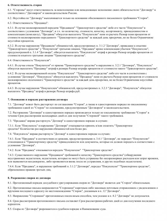 Образец договора купли-продажи транспортного средства _003