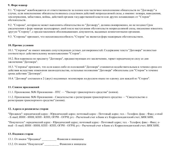 Образец договора купли-продажи транспортного средства _004