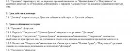 Образец договора купли-продажи ценных бумаг_001