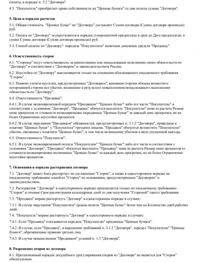 Образец договора купли-продажи ценных бумаг_002