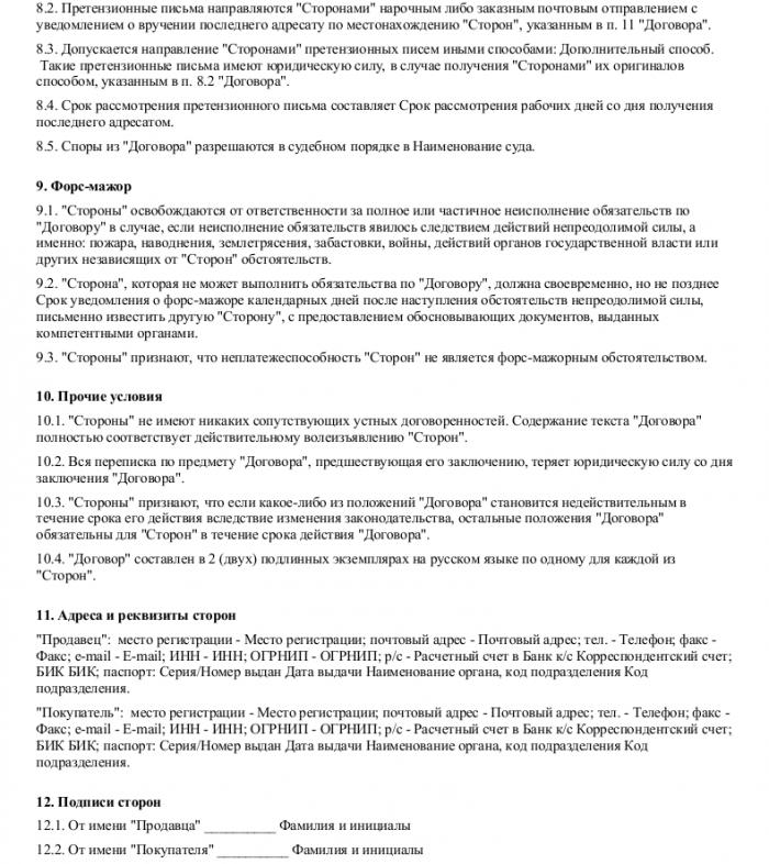 Образец договора купли-продажи ценных бумаг_003