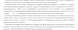 Образец договора купли-продажи части квартиры _001