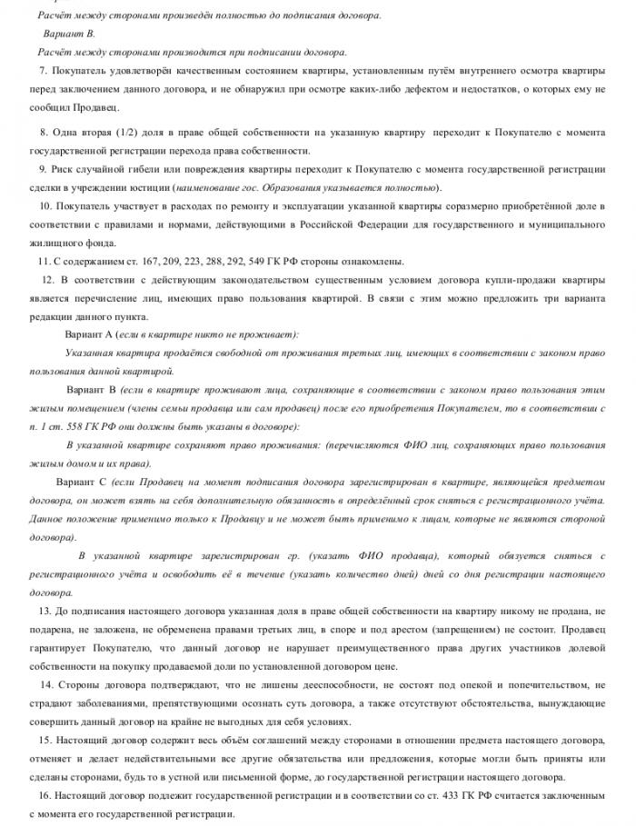 Образец договора купли-продажи части квартиры _002