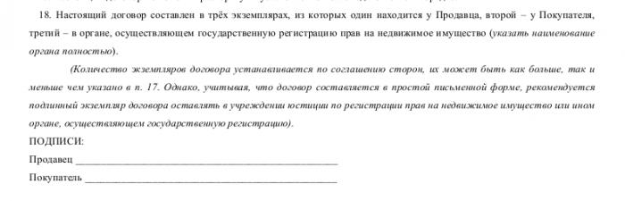 Образец договора купли-продажи части квартиры _003