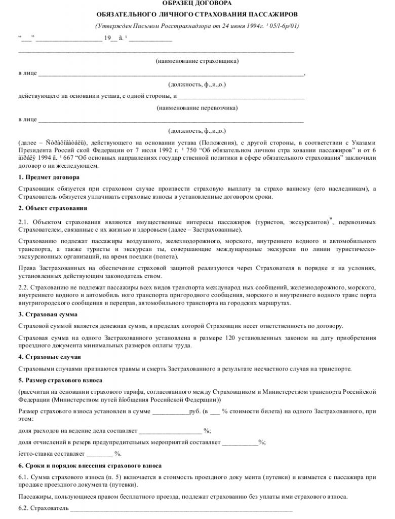 Образец договора личного страхования _001