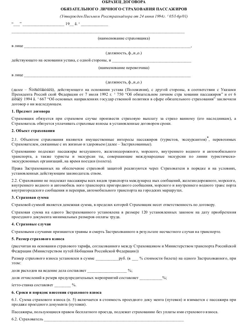 Протокол об отказе от медосвидетельствования