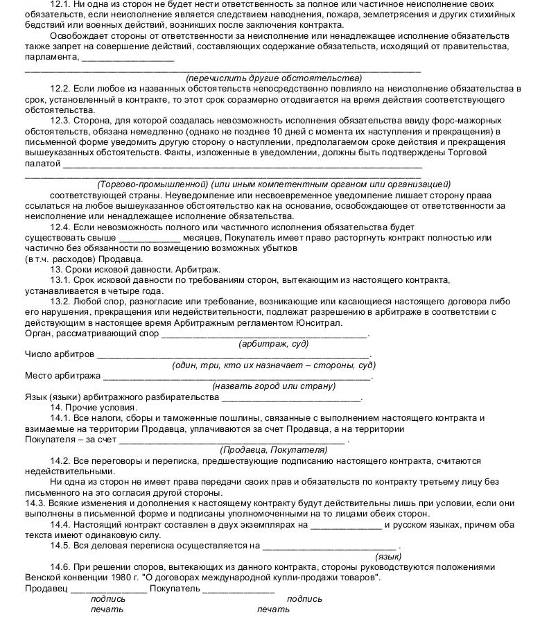 Образец договора международной перевозки _005