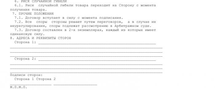 Образец договора мены автомобилей_002