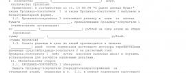 Образец договора мены акций между юридическими лицами_001
