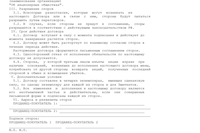 Образец договора мены акций между юридическими лицами_002