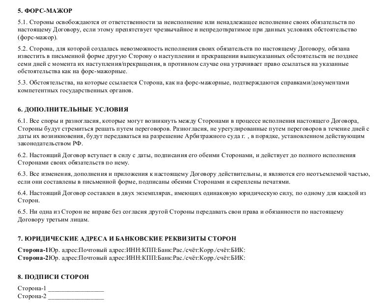 Договор между учредителем и редакцией